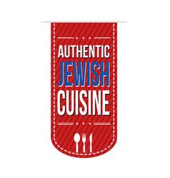 jewish cuisine banner design vector image