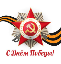 russian victory day 9 may medal ribbon vector image
