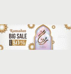 Ramadan sale web banner design vector