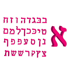 3d letter hebrew crimson font hebrew alphabet vector