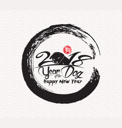 2018 new year message paint brush circle design vector image