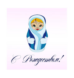 the inscription in russian merry christmas with vector image