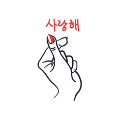 korean finger heart i love you hangul vector image vector image