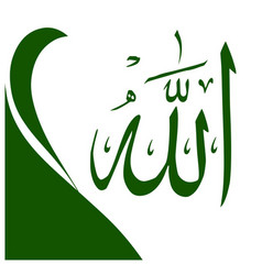 Name of allah vector