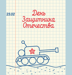 February hand drawing in notebook paper tank vector