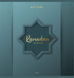ramadan kareem greeting banner on blue background vector image