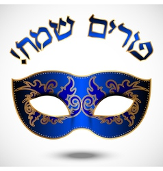 Happy Purim Hebrew vector