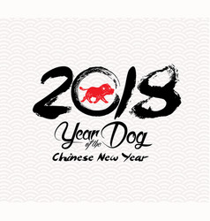 chinese calligraphy 2018 - year of the dog vector image