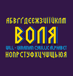 Isolated ukrainian cyrillic alphabet yellow blue vector