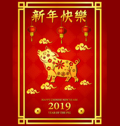 happy chinese new year card with lantern ornament vector image