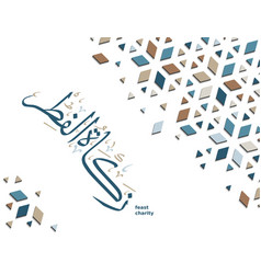 Arabic calligraphy means feast charity vector