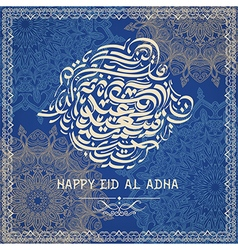 Happy eid al adha arabic islamic calligraphy vector