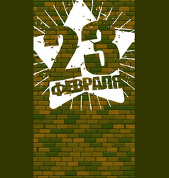 February defender fatherland day brick wall vector