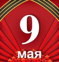 9 mai star vector