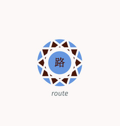 Traditional chinese hieroglyph route vector