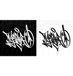 Word spring in russian hip hop hand written vector