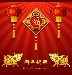 Happy chinese new year with lantern and two golden vector