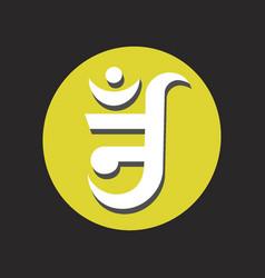 Aum letter symbol jain religion vector