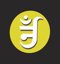 Aum letter symbol of jain religion vector