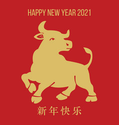 chinese new year 2021 ox greeting vector image