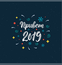 hello 2019 trendy hand lettering quote in russian vector image