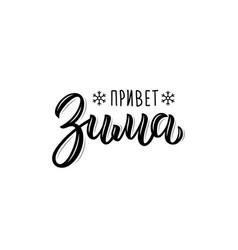 hello winter trendy hand lettering quote in vector image