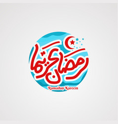 ramadan kareem element and decoration vector image