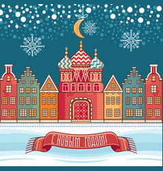 New year colorful greeting card the church houses vector