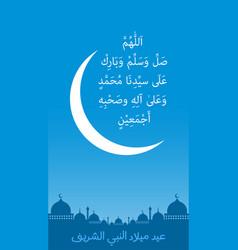 Arabic calligraphyabout maulid nabi muhammad pubh vector