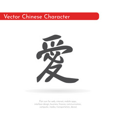 chinese character love vector image