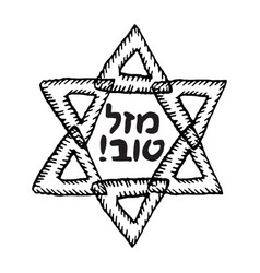 six-pointed star of david inscription mazl tov vector image