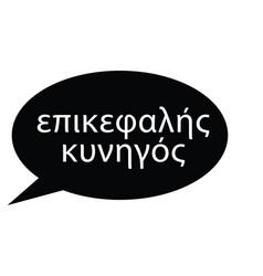 Headhunter stamp in greek vector