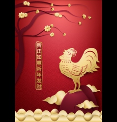 Happy chinese new year 2017 with gold chicken vector image
