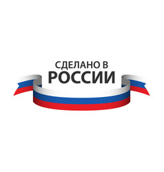 made in russia colored ribbon vector image