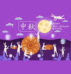 midautumn festival moon cake festival hares are vector image