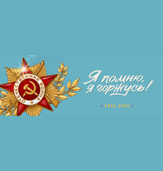 9 may banner happy victory day russian vector