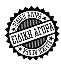 Special buy stamp in greek vector