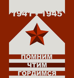9 may day of the great victory over fascism vector image