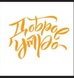 Good morning russian phrase hand drawn vector