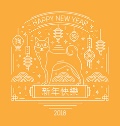 lunar new year holiday banner with cartoon dog vector image