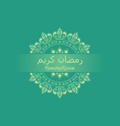 ramadan kareem greeting background vector image