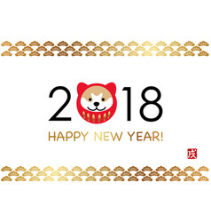 a 2018 new years card template vector image