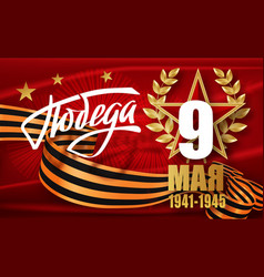 victory day 9 may - russian holiday translation vector image
