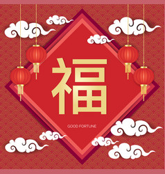 Chinese style frame with blessing word vector