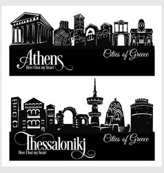 Thessaloniki and athens - city in greece detailed vector