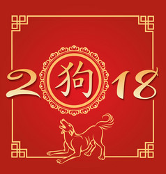 chinese new year dog poster vector image
