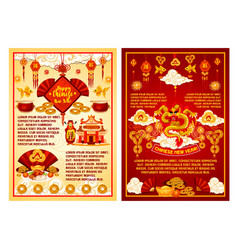 chinese new year holiday vector image