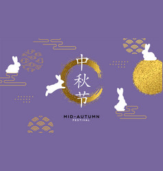 mid autumn rabbit card with abstract gold glitter vector image