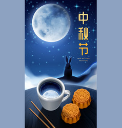 Chinese mid autumn festival card background vector