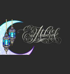 eid mubarak greeting card to islamic ramadan vector image
